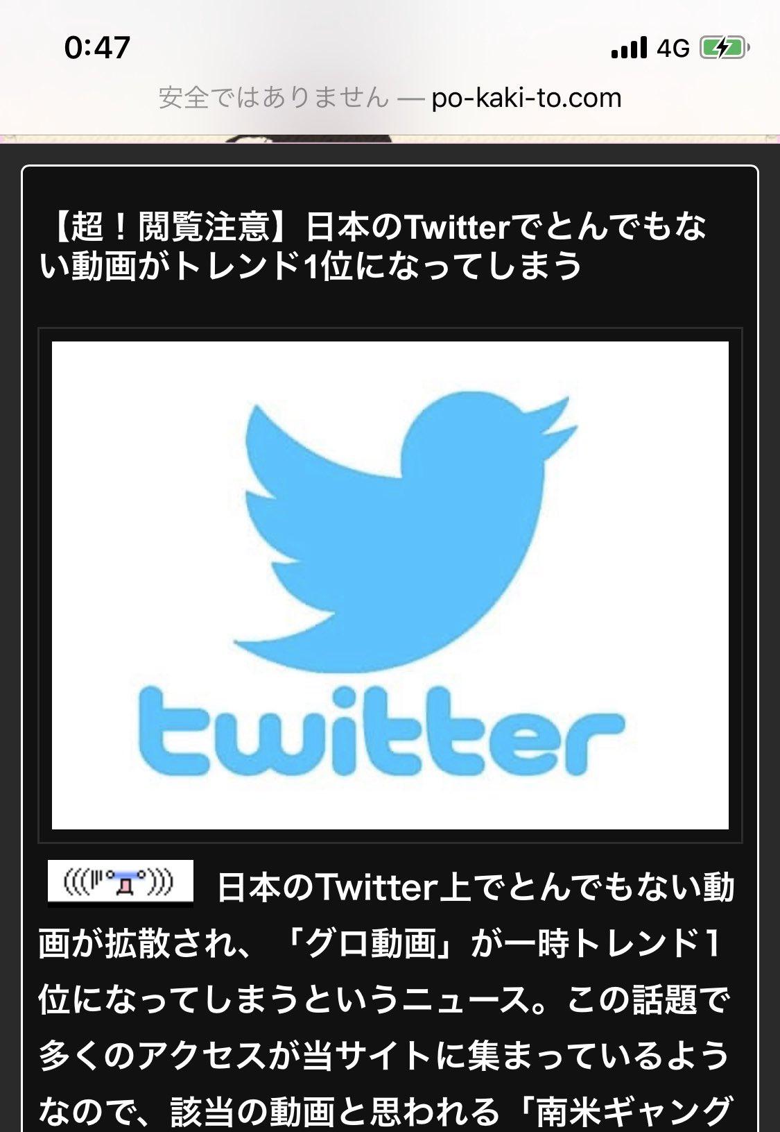 動画 サイト グロ