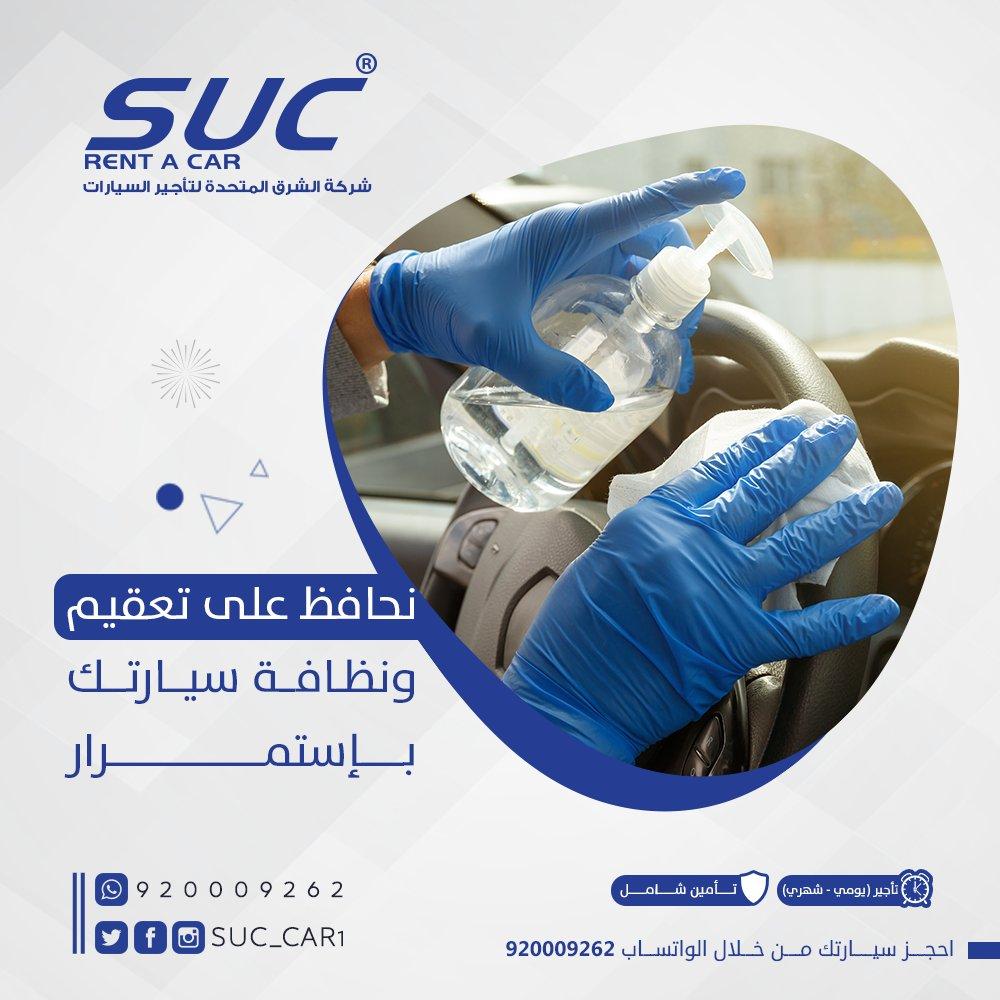 نحافظ على تعقيم ونظافة سيارتك بإستمرار👌 #كلنا_مسؤول #الشرق_المتحدة_لتأجير_السيارات #الحدود_الشمالية #عرعر #رفحاء #سكاكا #طريف