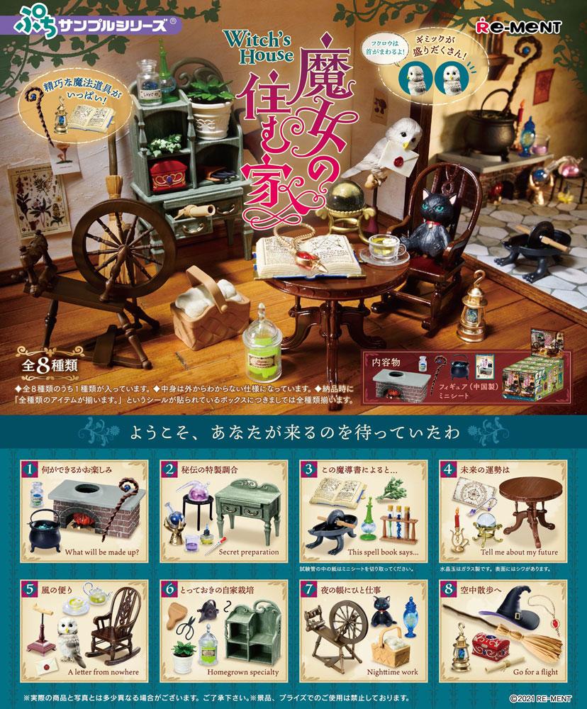【昨日の人気記事】「魔女の住む家」をイメージしたミニチュアが登場 大鍋や魔導書などの魔法道具・家具にときめく