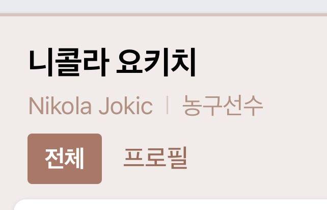 """241120 ฮยูนิงไคตอบคอมเม้นต์โมอาใน Weverse  🗣 : ยอนจุนโอปป้า : โอ๊ะ?? โคล่าของฉันอยู่ไหนหรอ .. ?  (ในรูป: 'nikola jokic' ฟังดูเหมือน """"โคล่าของคุณอยู่ที่นี่"""" ในภาษาเกาหลี)  🐧 : ว้าว5555โอ้ท้องของผม5555555 🐧 : เจ็บ ... ฮ่า ๆ  #HUENINGKAI #휴닝카이 #TXT_HUENINGKAI"""