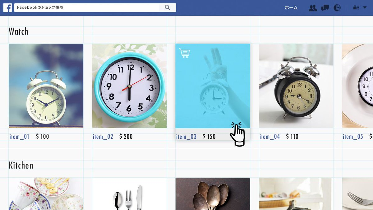【人気記事】ECなら今すぐ使いたい! Facebook(フェイスブック)のショップ機能に注目すべき理由と使い方を徹底解説