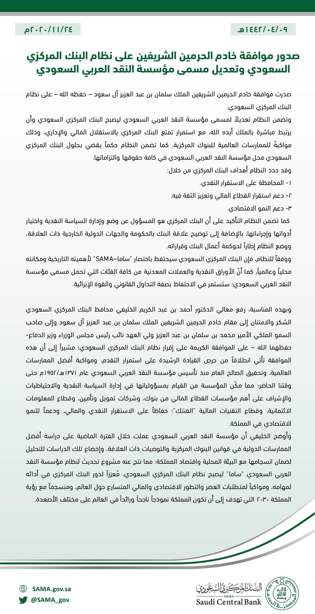 Sama البنك المركزي السعودي On Twitter صدور موافقة خادم الحرمين الشريفين على نظام البنك المركزي السعودي وتعديل مسمى مؤسسة النقد العربي السعودي Https T Co Fq5qzvhdcj Sama Https T Co 5xkkqzchwl