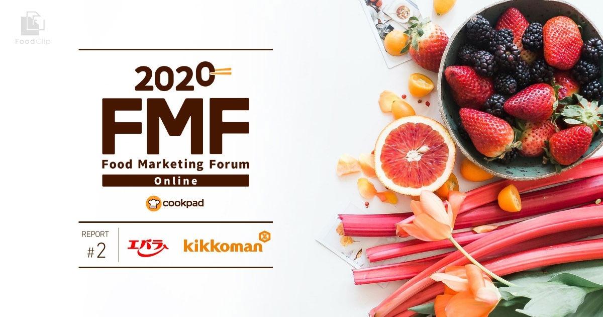 📝イベント開催レポート第2弾!食品メーカーのデジタル推進と展望、今後の課題とは保守的といわれる食品業界の中で積極的にデジタル推進しているエバラ食品工業株式会社様@_ebarafoodsとキッコーマン株式会社様@kikkoman_desuのパネルディスカッション内容まとめました👇
