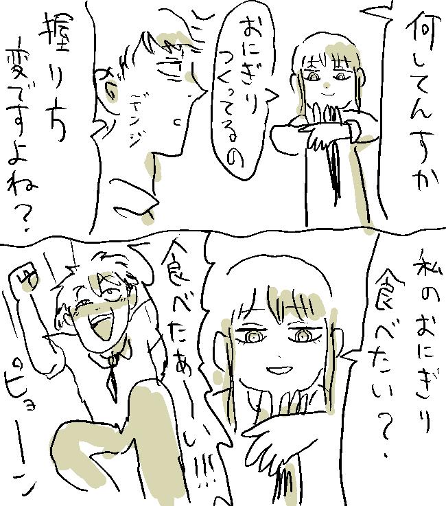 ネタバレにならないチェンソーマンの漫画です ①〜④