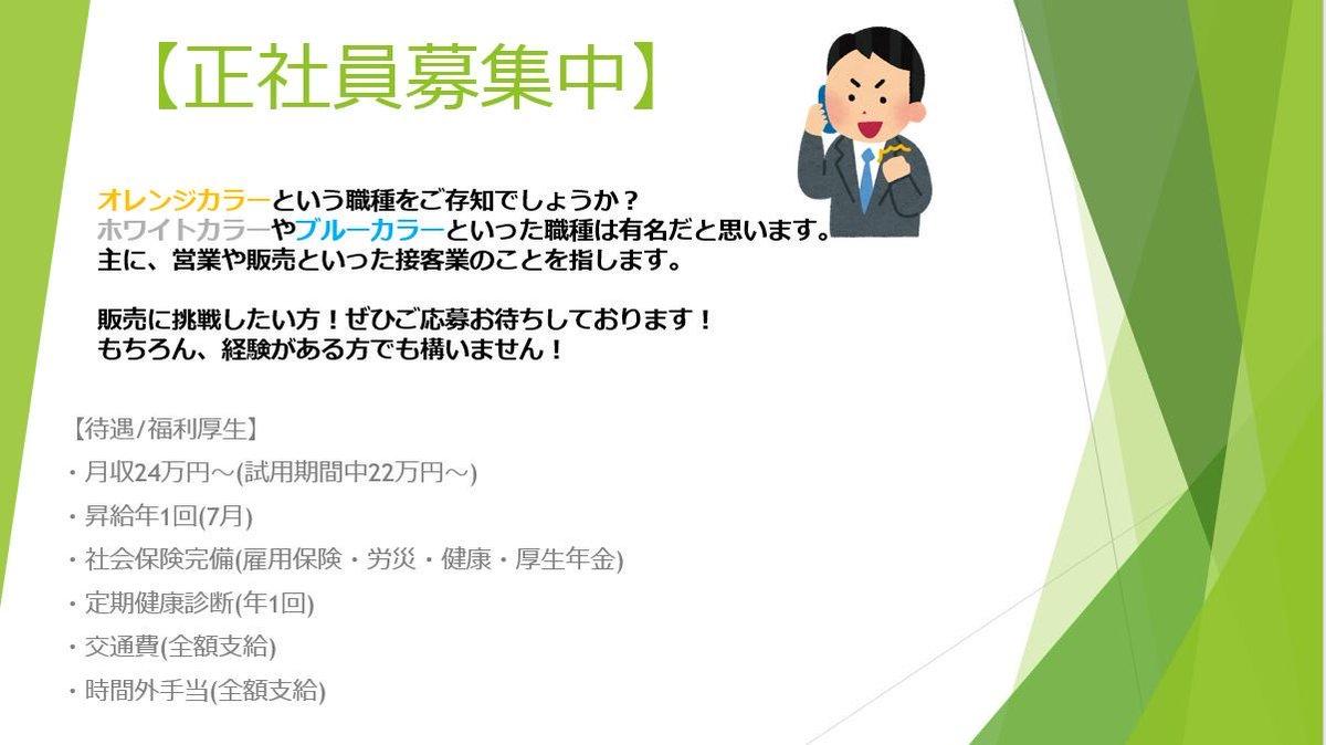 久しぶりの雨でしたが皆様如何お過ごしでしょうか?東京、神奈川中心でお仕事探します!#正社員募集 #中途採用 #新入社員 #Twitter求人 #Twitter転職 #職探し#固定給 #昇給 #交通費全額支給#魅力 #好条件 #販売 #接客#通信 #キャリア #スマホ #光#複数採用 #仕事探し #ホワイトであれ