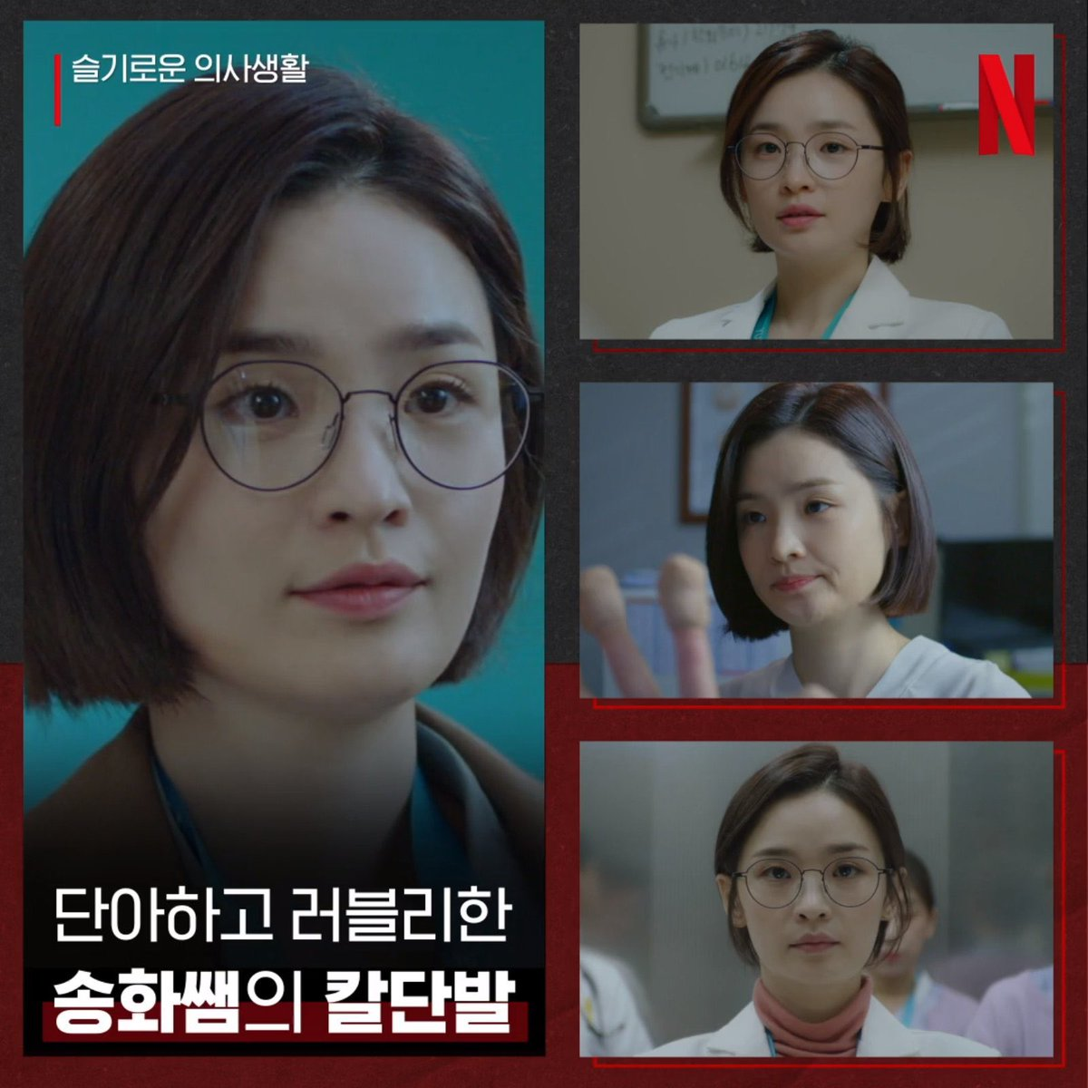 Online feature by @NetflixKR 🎥 📸 Dr Songhwa's sweet and lovely short hair. twitter.com/netflixkr/stat…