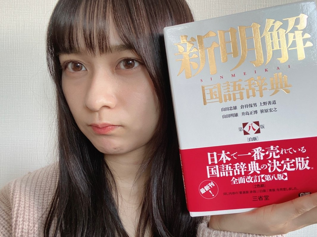 【ブログ更新 鈴木絢音】 消極的事実の証明