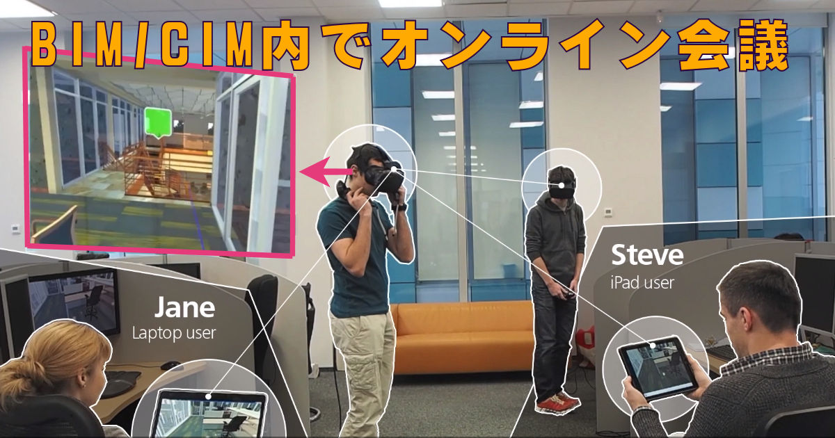 BIM/CIM内でVR会議! クラウドソリューション「Revizto」が日本上陸/建設ITワールド #BIM #CIM #VR #テレワーク #Revizto #建築設計 https://t.co/tnntS75v0K https://t.co/w8t1WL8DPE