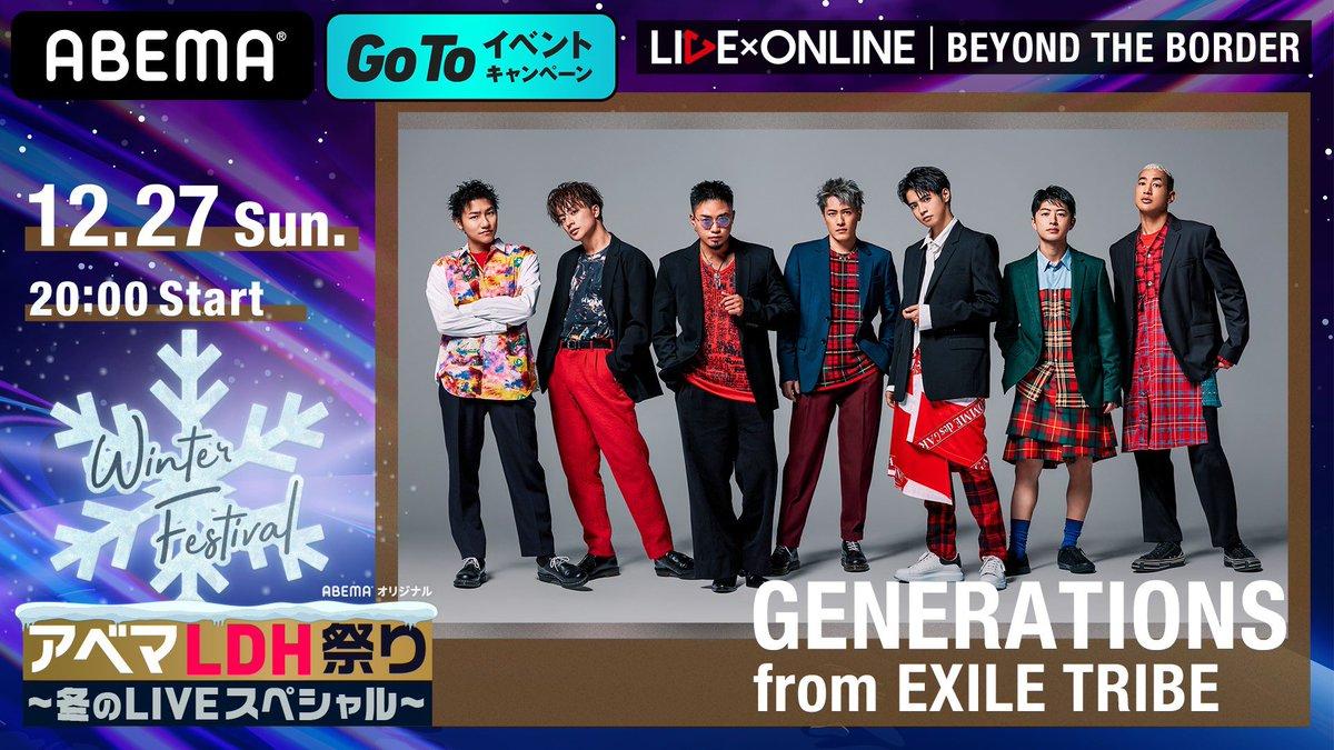 LIVE×ONLINEチケット発売開始🤗2020.12.27(Sun) 20:00...❄️