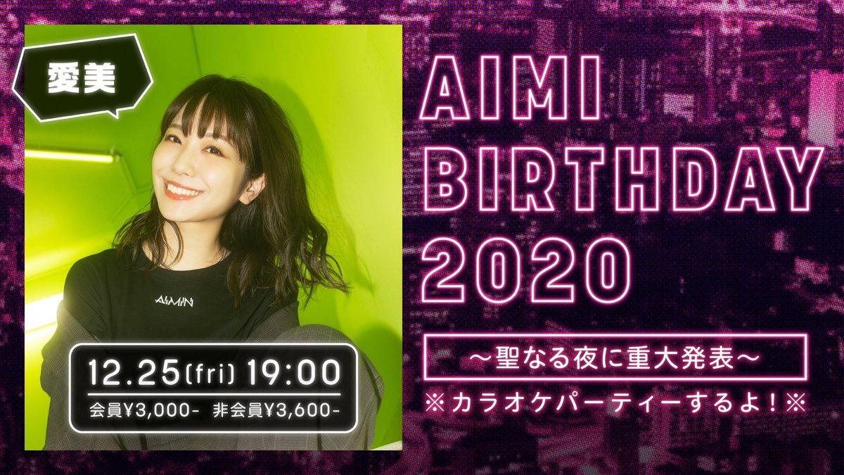 ❥❥❥12月25日(金)『AIMI BIRTHDAY 2020~聖なる夜に重大発表~※カラオケパーティーするよ!※』開催決定!❥❥❥愛美(@aimi_sound)の誕生日を記念して、「ヒビキファンクラブ」ニコニコ公式チャンネルにて生配信をすることが決定しました!詳細はこちら🎄