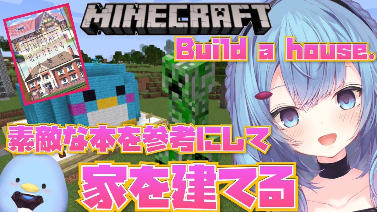 【minecraft・java版】ゆるゆる雑談しながら~マインクラフト生活!『雑談多めで家つくる』【めぐちゃんねる】 #MinecraftLive  #マインクラフト #めぐちゃんねる #雑談 #Vtuber