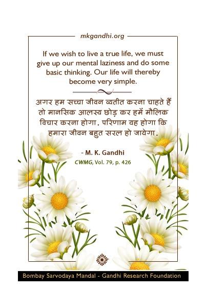 #ThoughtForTheDay #life  #MahatmaGandhi #quotestoday #gandhiquotes  #InspirationalQuotes #quoteoftheday #gandhi150 #MotivationalQuotes #lifequotes  #life #quotes #GandhiJayanti #PositiveVibes #simplelife #truelife #wednesdaythought #Wednesday