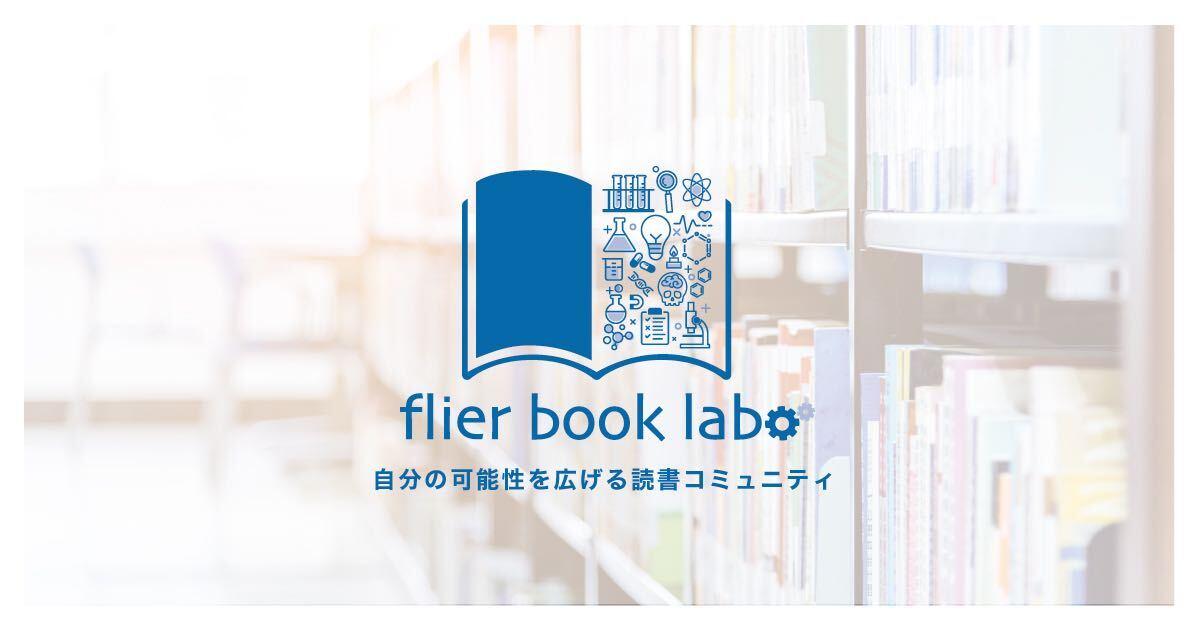 【会員募集中!】オンライン上で集い、書籍の要約から得た気づきや学びを語り合う月額制コミュニティ「flier book labo」皆さまのご参加をお待ちしております!#flier #flierbooklabo詳細・お申し込みはこちら活動の様子は @FlierBookLabo から📚✨