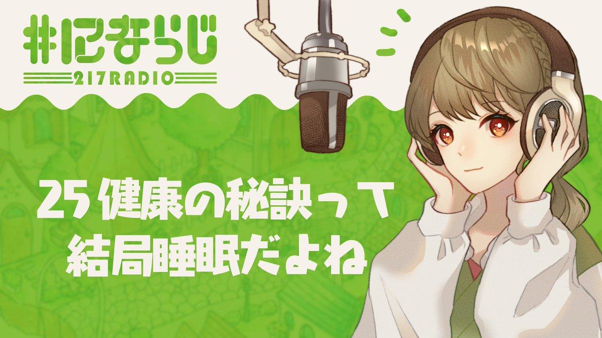 【#にならじ】ショートスリーパーが羨ましい【Japanese VTuber】  水曜お昼はにならじタイム今日もたのしんでこ~!#VTuber #ラジオ #作業用BGM #配信予定