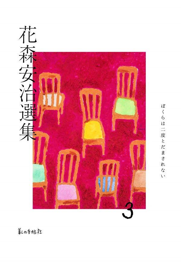 『暮しの手帖』初代編集長・花森安治の遺した著作をまとめた、シリーズ第3巻。日本が経済大国へと急成長を遂げる1960年から、花森安治が亡くなる1978年まで。激動の昭和を見つめるそのまなざしを、いまたどる。『花森安治選集 第3巻』が本日発売です。▼