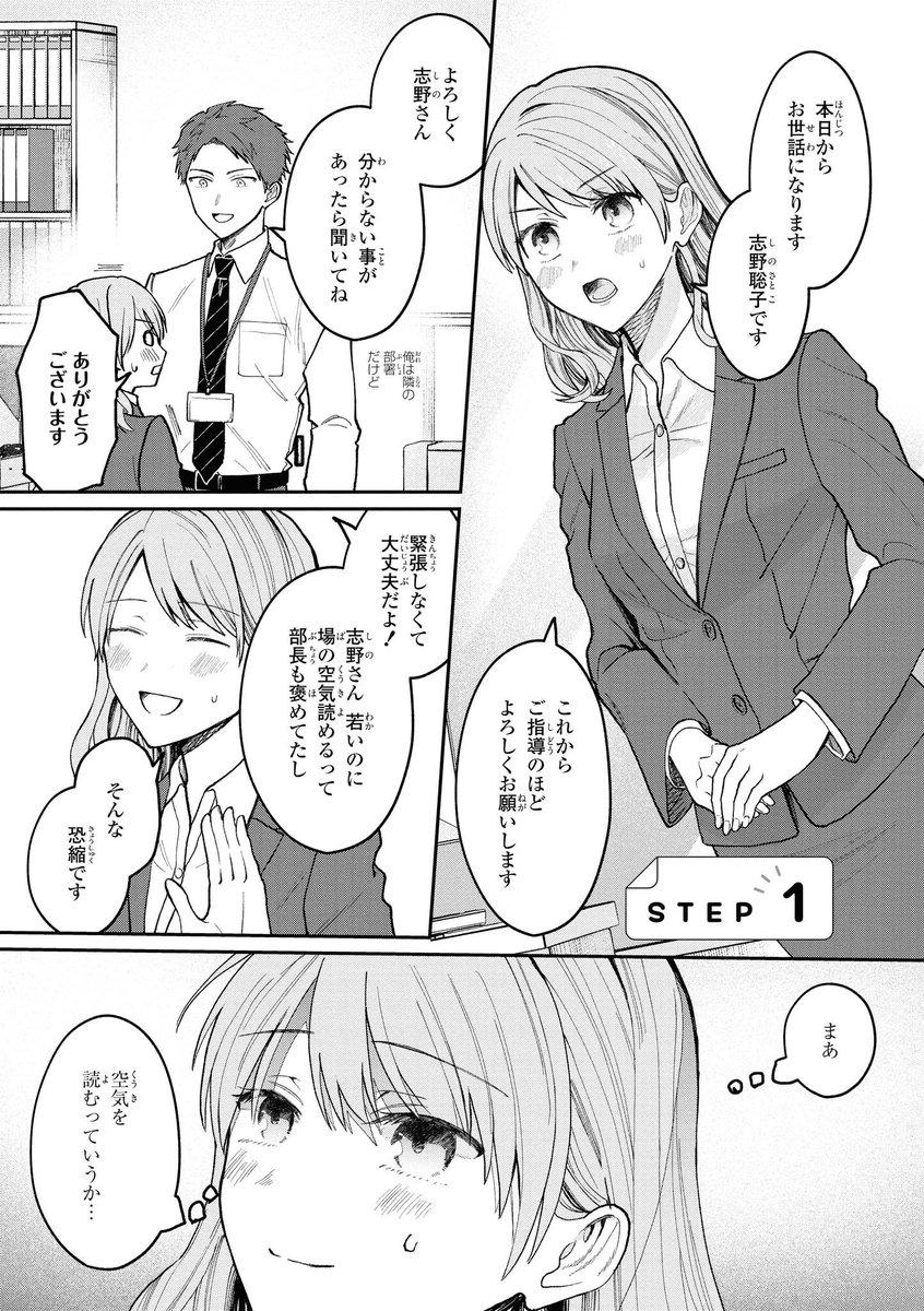 【創作】空気が「読める」新入社員と無愛想な先輩1/6