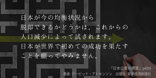 苦しくなるのは小さいままだから緻密なデータに裏付けられた、日本を強くするための刺激的な提言。