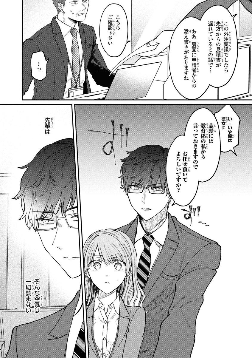空気が「読める」新入社員と無愛想な先輩4/6