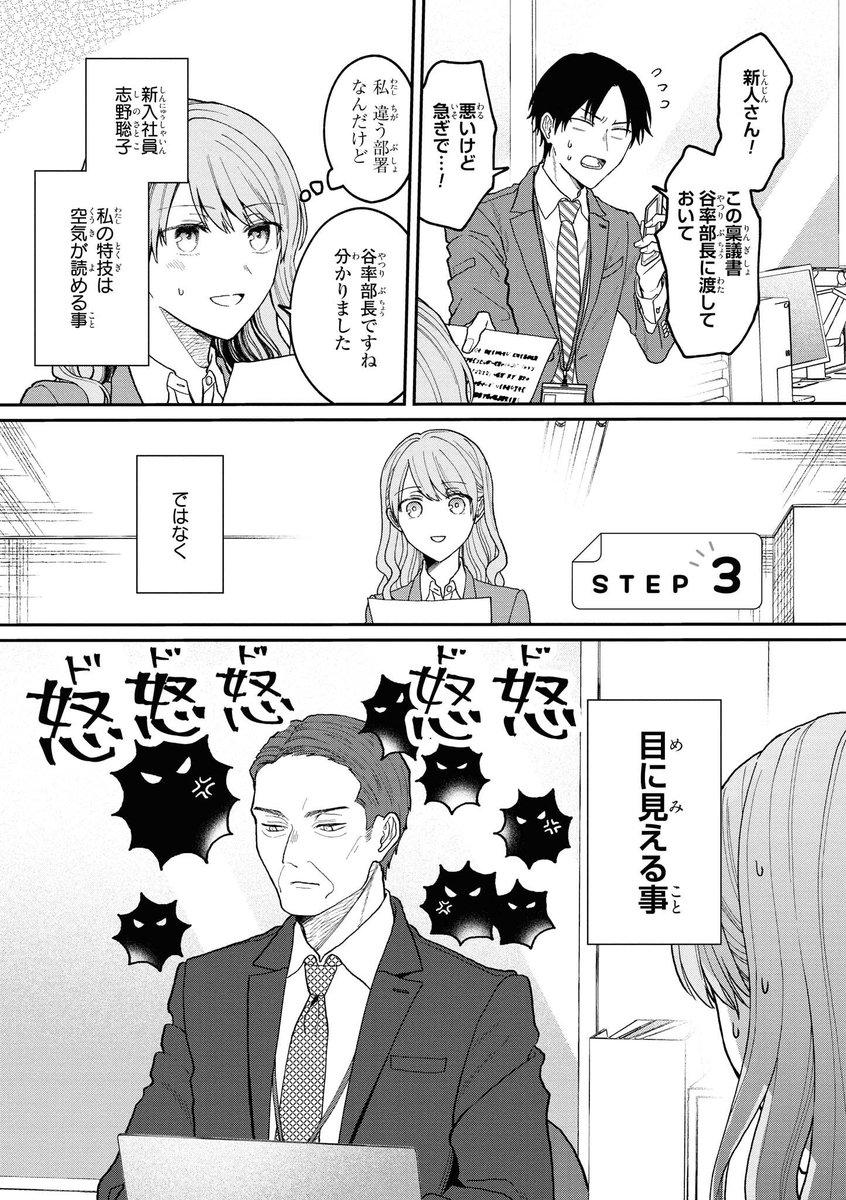 空気が「読める」新入社員と無愛想な先輩3/6