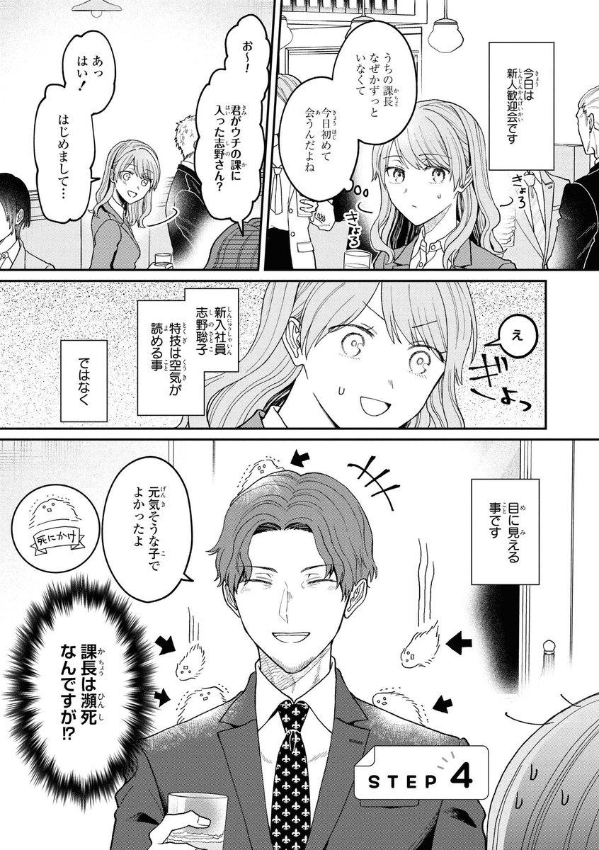 空気が「読める」新入社員と無愛想な先輩5/6