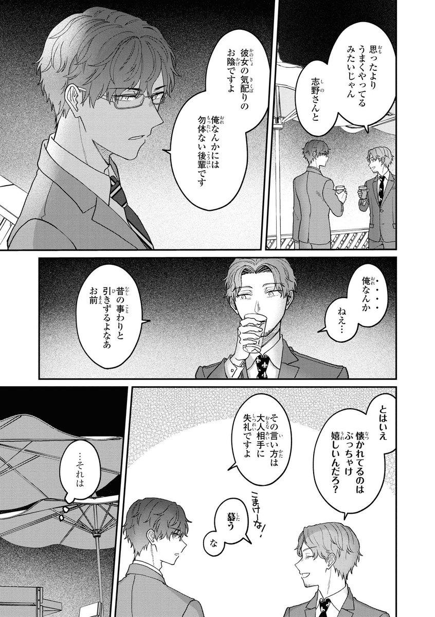 空気が「読める」新入社員と無愛想な先輩6/6