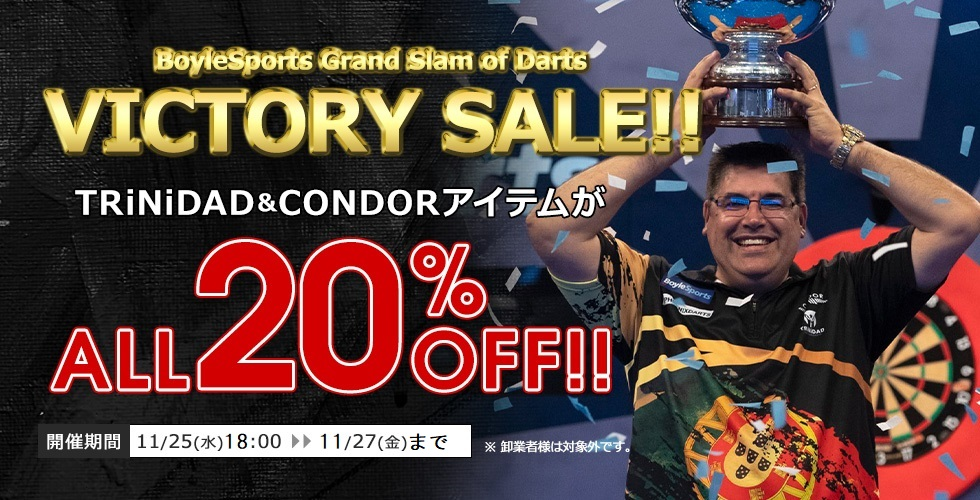 【Jose De Sousa VICTORY SALE!!】  BoyleSports Grand Slam of Darts !! Jose De Sousa選手が優勝したことを記念しまして 本日18:00~11/27(金)までの期間で、 VICTORY SALEを開催いたします(/・ω・)/  TRiNiDAD&CONDOR商品が全品20%OFFとなるので この機会をぜひご利用ください(・ω・)ノ https://t.co/2p7JUYKpr5