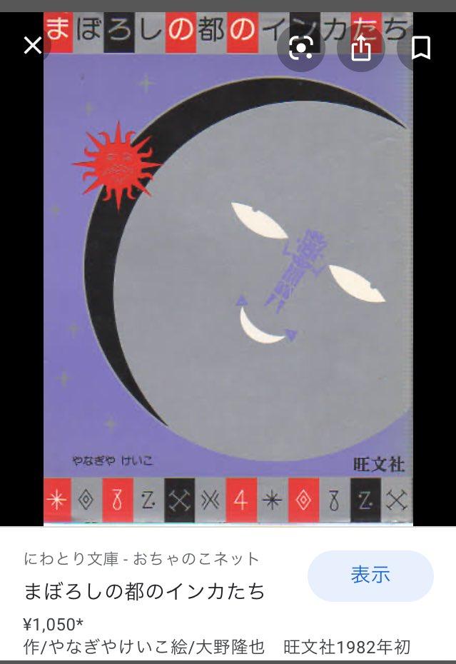 @ayafuyabunko 上下巻と仰っているものはこちらかと思います。続編がありました。まぼろしの都のインカたち (旺文社創作児童文学) #bookmeter
