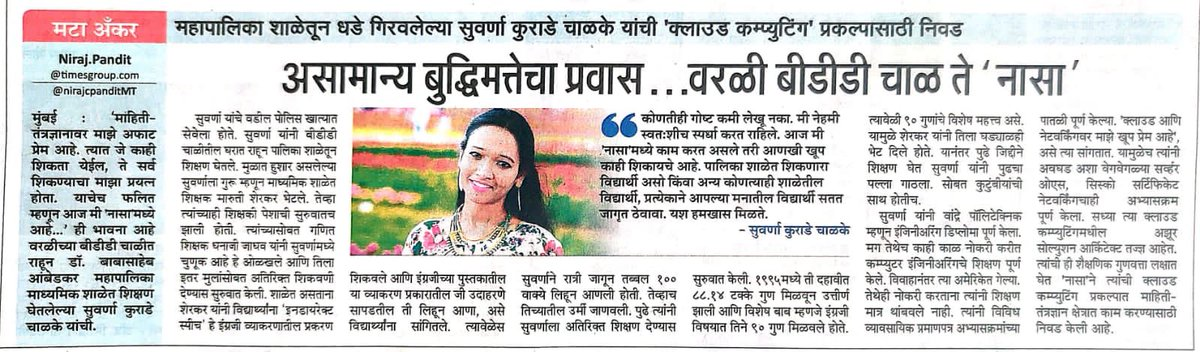 @mybmc @mybmcedu school to NASA.. Congratulations to Suvarna kurhade Chalke for being appointed at NASA on Cloud Computing Project. This is great news and proud moment for BMC Schools.  @AUThackeray @salilashutosh