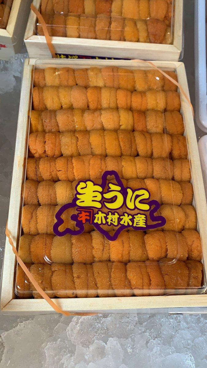 時短やばいわ。みんな飲食店行って!笹塚のお客さんの店を推しておく。下北沢 ゲレロ さんこちらは今日極上のウニと三陸の最高級カキ、活アワビをご購入です!ウニはこのウニ。