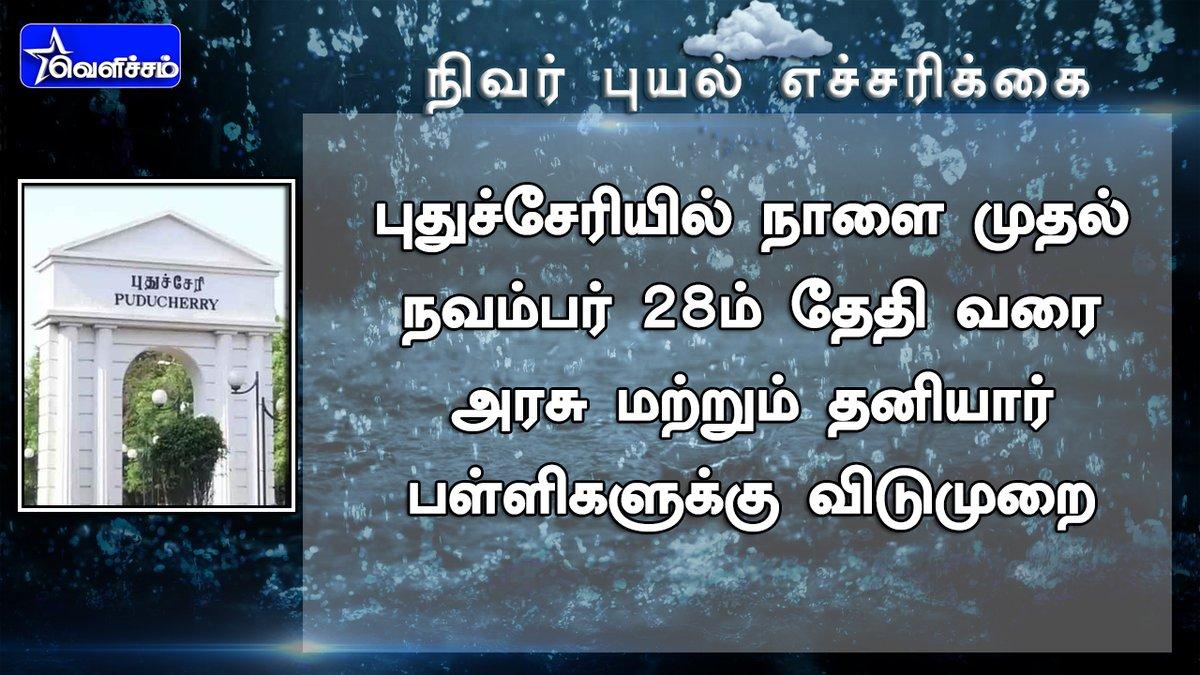 #BREAKING புதுச்சேரியில் நாளை முதல் நவம்பர் 28ம் தேதி வரை அரசு மற்றும் தனியார் பள்ளிகளுக்கு விடுமுறை  #Puducherry #schoolsleave #Puducherrygovt