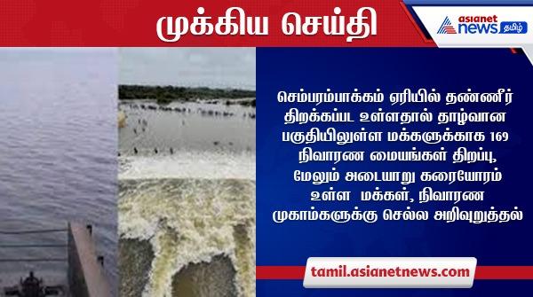 #BREAKING வெள்ள அபாய எச்சரிக்கை : அடையாறு கரையோர மக்கள் நிவாரண முகாம்களுக்கு செல்ல சென்னை மாநகராட்சி அறிவுறுத்தல்   #ChembarambakkamLake #NivarCyclone #Chennaiflood
