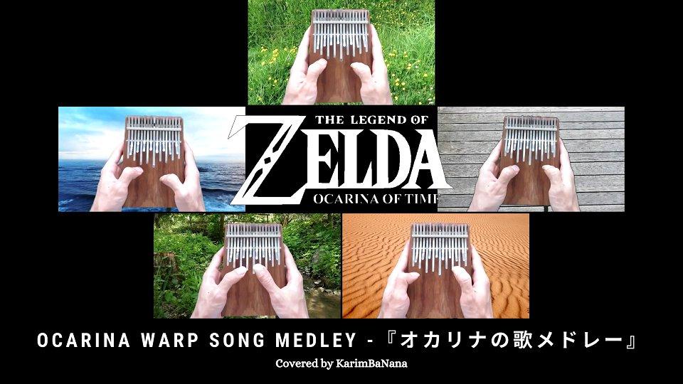 ゼルダの伝説~時のオカリナから、ワープソングを全てカリンバで演奏してみました。・森のメヌエット・炎のボレロ・水のセレナーデ・闇のノクターン・魂のレクイエム・光のプレリュード一つ一つの曲がとても短いですが、どれも魅力的なのが良いですね!(完全版:)