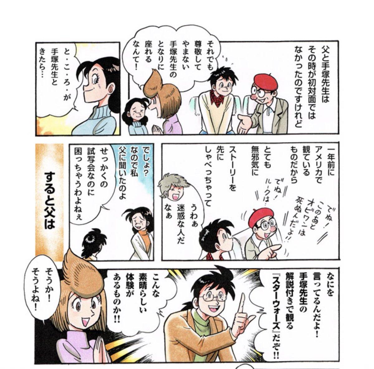 矢口高雄さんといえば「ペンと箸」で紹介された手塚先生にスターウォーズの話全部ネタバレされたのに「手塚先生の解説付きで観るスターウォーズだぞ!」と語られたくだり最高に好きですご冥福をお祈りします