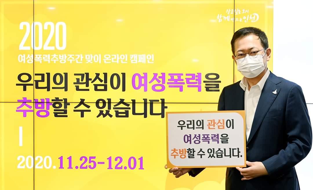 """""""인천은 당신 편입니다.""""   11월 25일부터 12월 1일까지  대한민국 첫 번째 '여성폭력추방주간'입니다.   """"내가 네 편이 되어줄게. 괜찮다 말해줄게.""""   폭력 없이 안전하게 살 권리는 모든 이들이 평등한 권리이자 인권입니다.   인천이 앞장 서겠습니다. 모두 함께 해주실거죠?"""