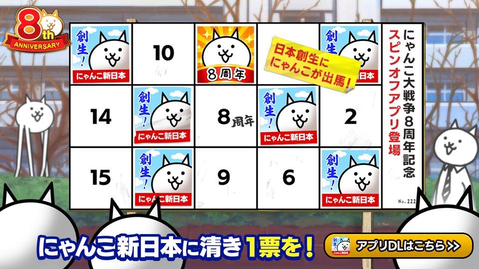 ソウセイ\(^o^)/ニッポン!! にゃんこ大戦争8周年記念!スピンオフアプリ「にゃんこ新日本」誕生!都道府県を積みあげて新しい日本を爆誕させるにゃ!プレイすればにゃんこ大戦争でいいものもらえるかも!?iOS:https://t.co/snWAQaiBFa Google Play:https://t.co/dpxHxGuNgc #にゃんこ新日本 https://t.co/oldy7lFGSb