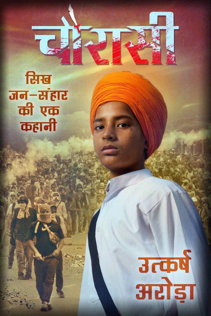 #नई कहानी- जब 1984 के सिख जन-संहार के दौरान, एक आदमी को अपने बच्चे की ज़िंदगी और उसकी आत्मा को बचाने के बीच चुनाव करना पड़ता है, तो जानिए क्या होता है।  #1984riotstory #उत्कर्षअरोड़ा #हिंदीसाहित्य