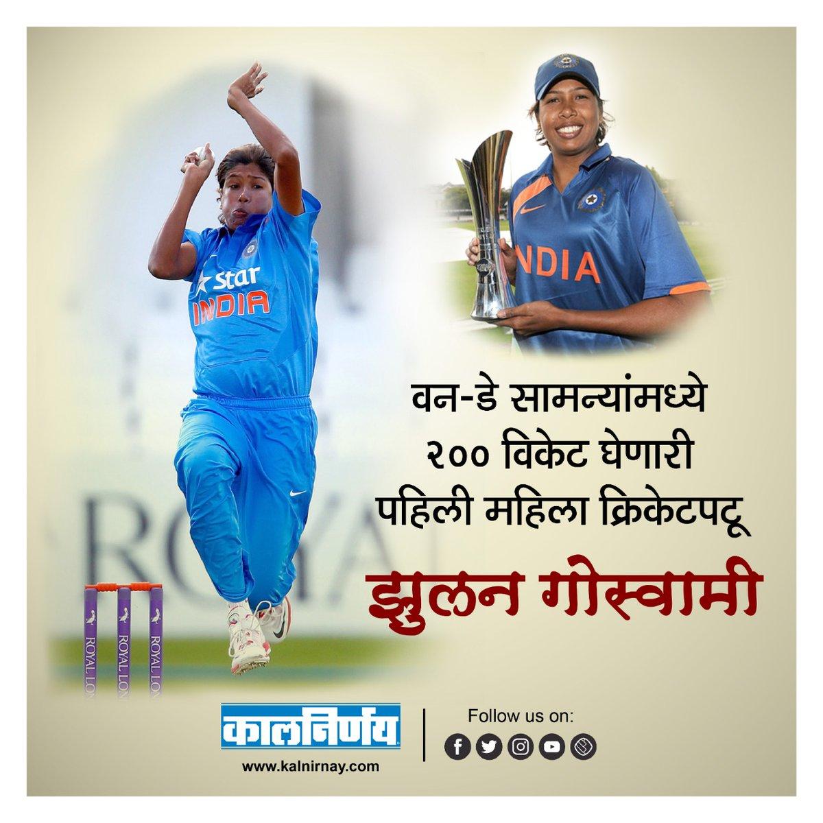 वन-डे सामन्यांमध्ये २०० विकेट घेणारी भारताची वेगवान गोलंदाज झूलन गोस्वामी यांना वाढदिवसाच्या शुभेच्छा!🎂 #Kalnirnay #कालनिर्णय #JhulanGoswami #HappyBirthday #IndianCricketer
