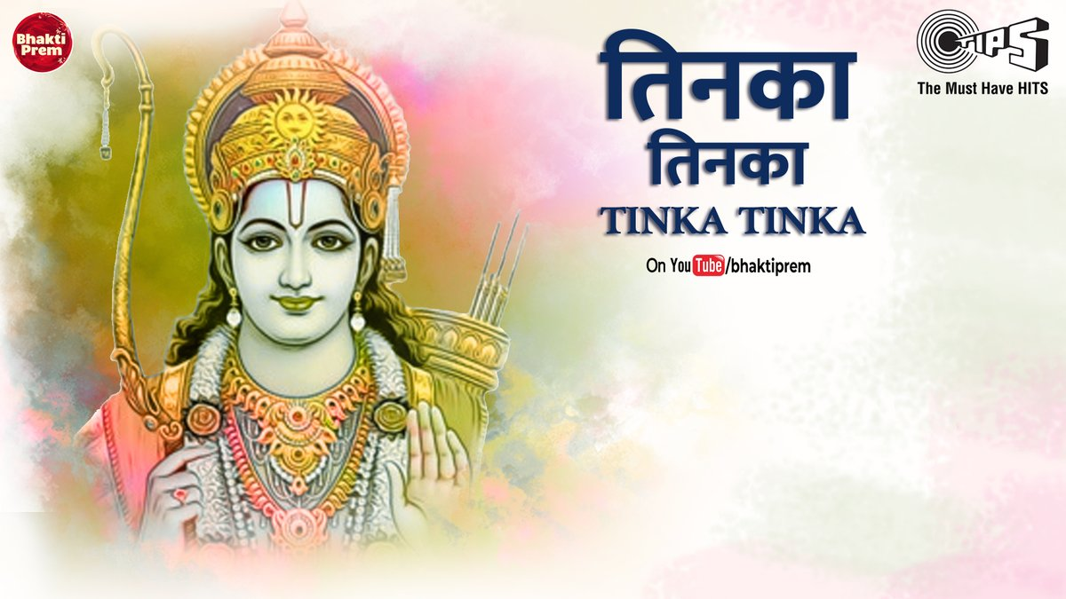 Sing-Along Shri Ram Bhajan 'Tinka Tinka (तिनका तिनका)', beautifully sung by #SadhanaSargam #ShriRam #RamBhajan #श्रीराम #JaiShriRam  Watch Full Divine Bhajan: