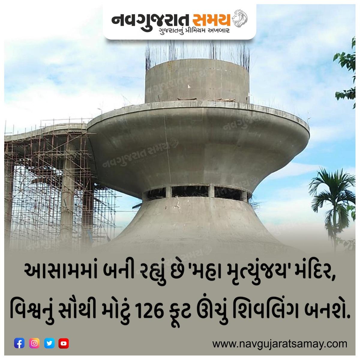 Assam is making world's biggest Maha Mrutryunjay Temple which has a 126 feet long Shiva Linga  #lord #shiva #assam #bholenath #worldrecord #india #tourism https://t.co/ZQp1JrNTYY
