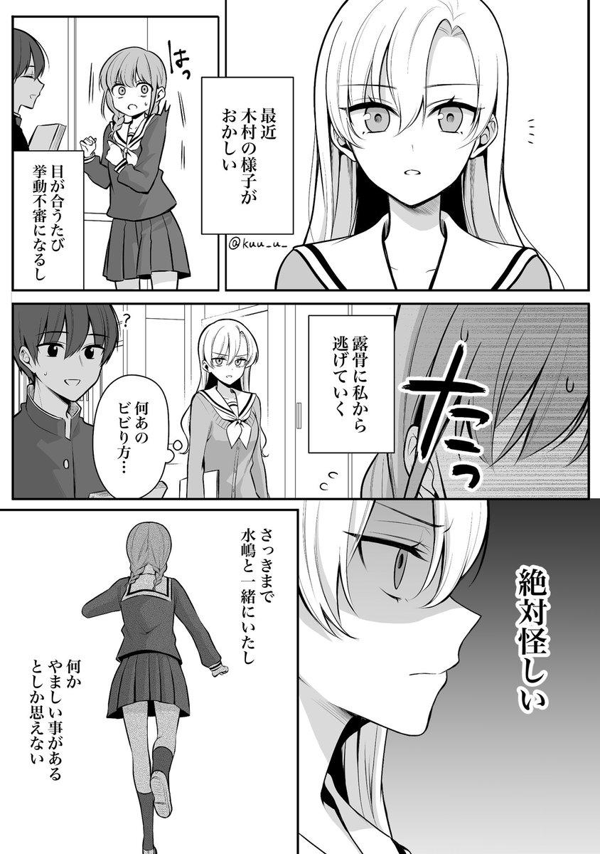 【創作漫画】少女漫画主人公×ライバルさん⑱