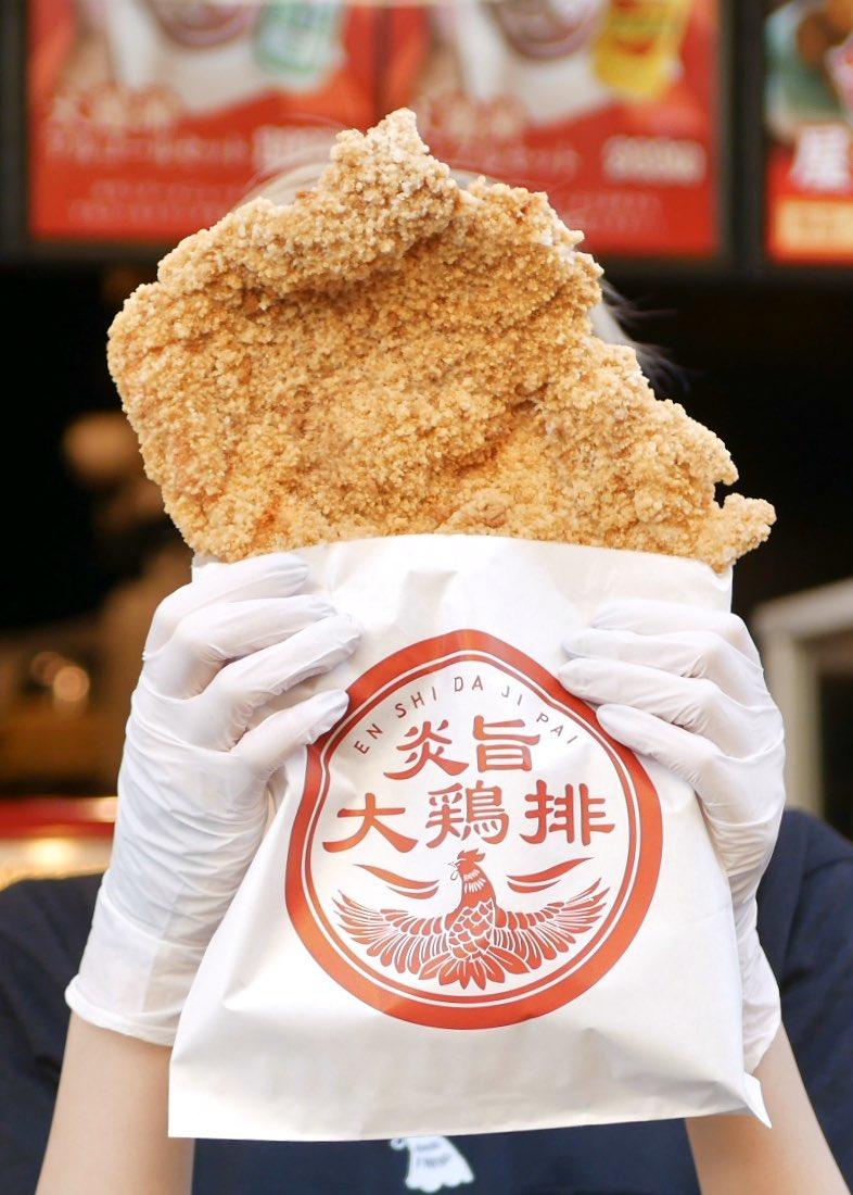 顔より大きい台湾から揚げ専門店『炎旨大鶏排(エンシダージーパイ)』が大須にオープンしました!