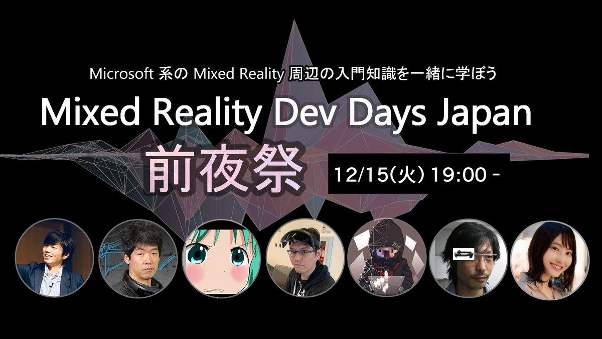 『#MRDevDaysJP 前夜祭』イベントのバナー画像作った!カッコイイでしょ😊✨登壇者の Microsoft MVP の皆様の Twitter アイコンを載せました✨ぜひ参加登録してね→ _