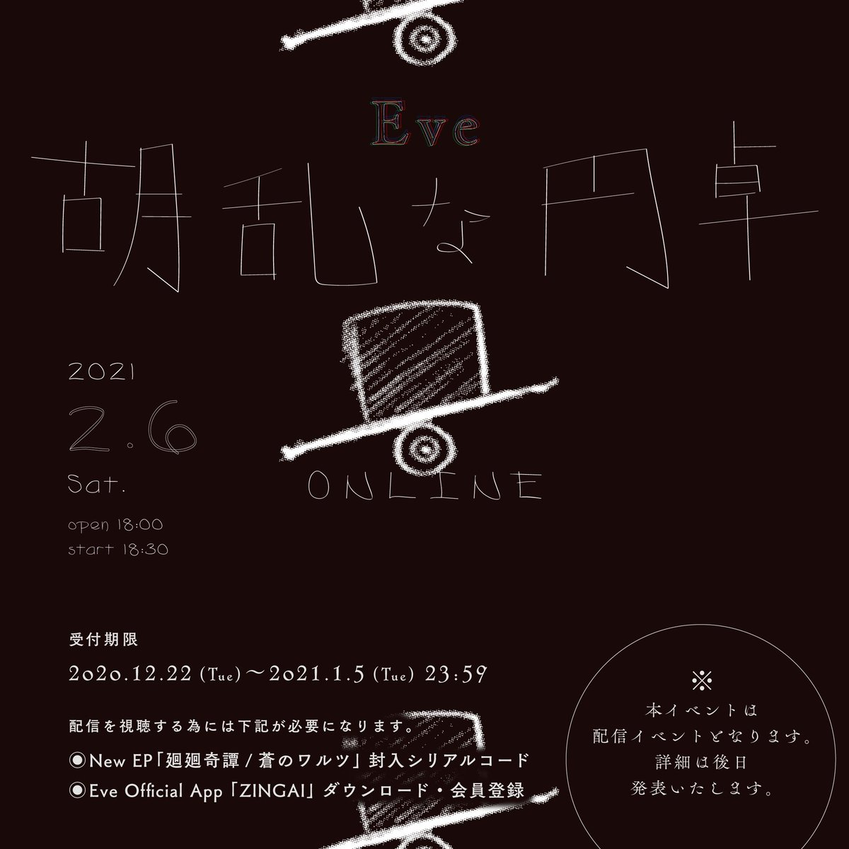 Eve OFFICIALさんの投稿画像