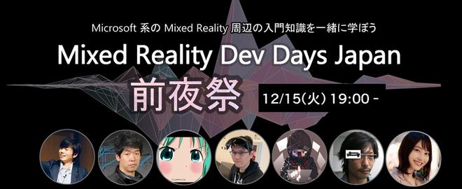 「わいわい楽しく事前知識が学べる」と話題のMixed Reality Dev Days Japan 前夜祭!!12/15 19:00 〜 20:30ホロラボからは本家イベントと同じく中村氏(@kaorun55)、アキヒロ氏(@akihiro01051)、デコシ氏(@deco_c)がスピーカーとして参加します!