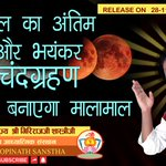Image for the Tweet beginning: #Lunar #eclipse guidence #Video by Giriraj
