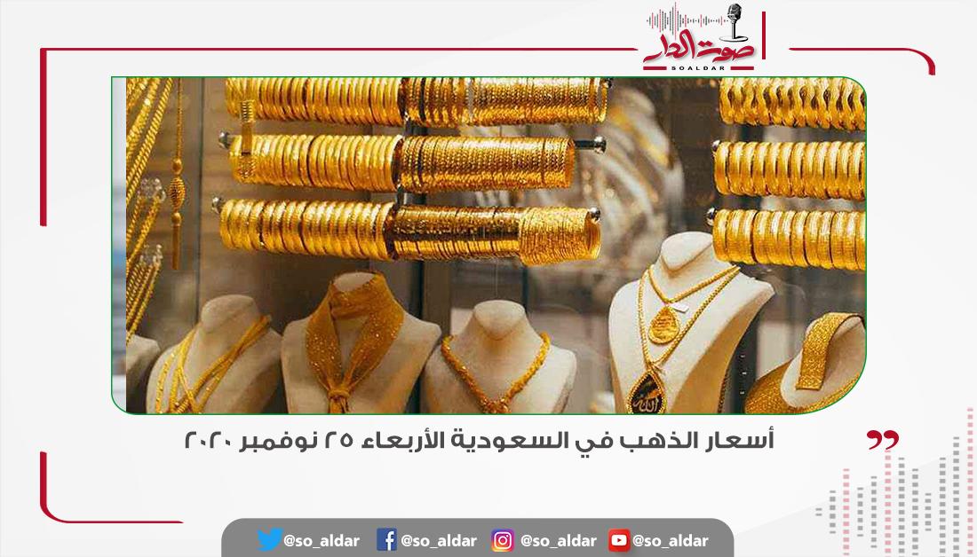 أسعار #الذهب في #السعودية الأربعاء 25 نوفمبر 2020 التفاصيل|| https://t.co/nU8uN2B7mg https://t.co/OdvUgybc2J