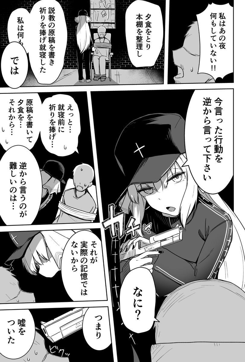 クレアさんお仕事妄想漫画②