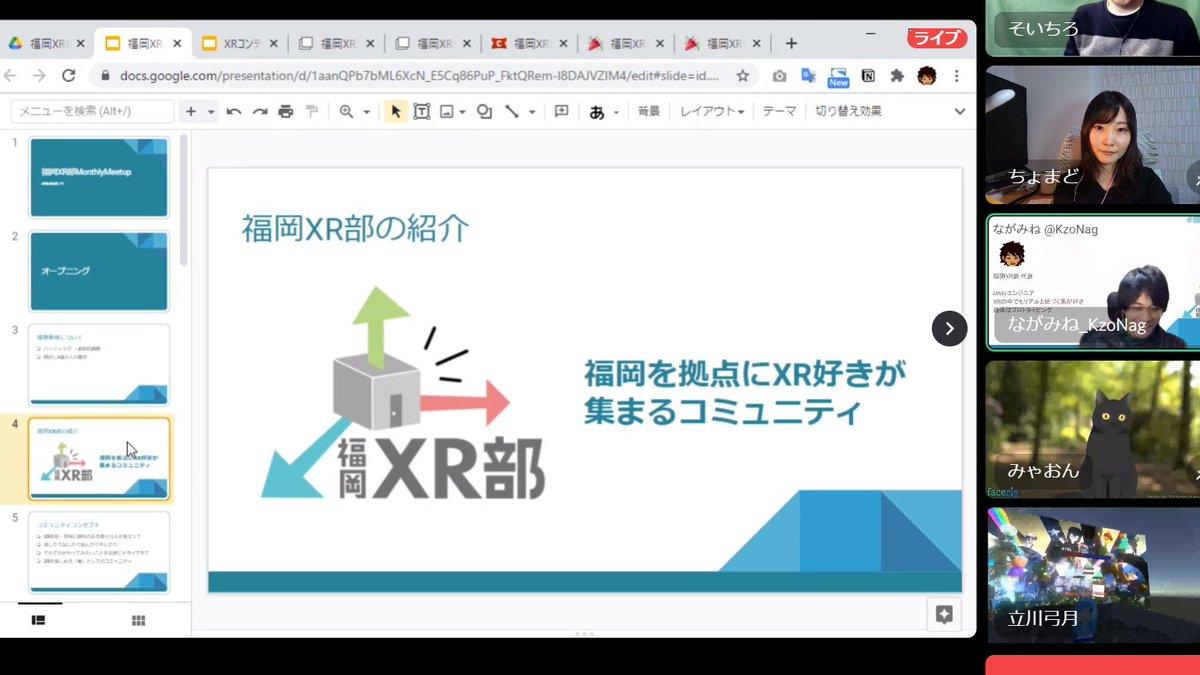 #福岡XR部 マンスリーの勉強会、始まりました!参加中😊✨