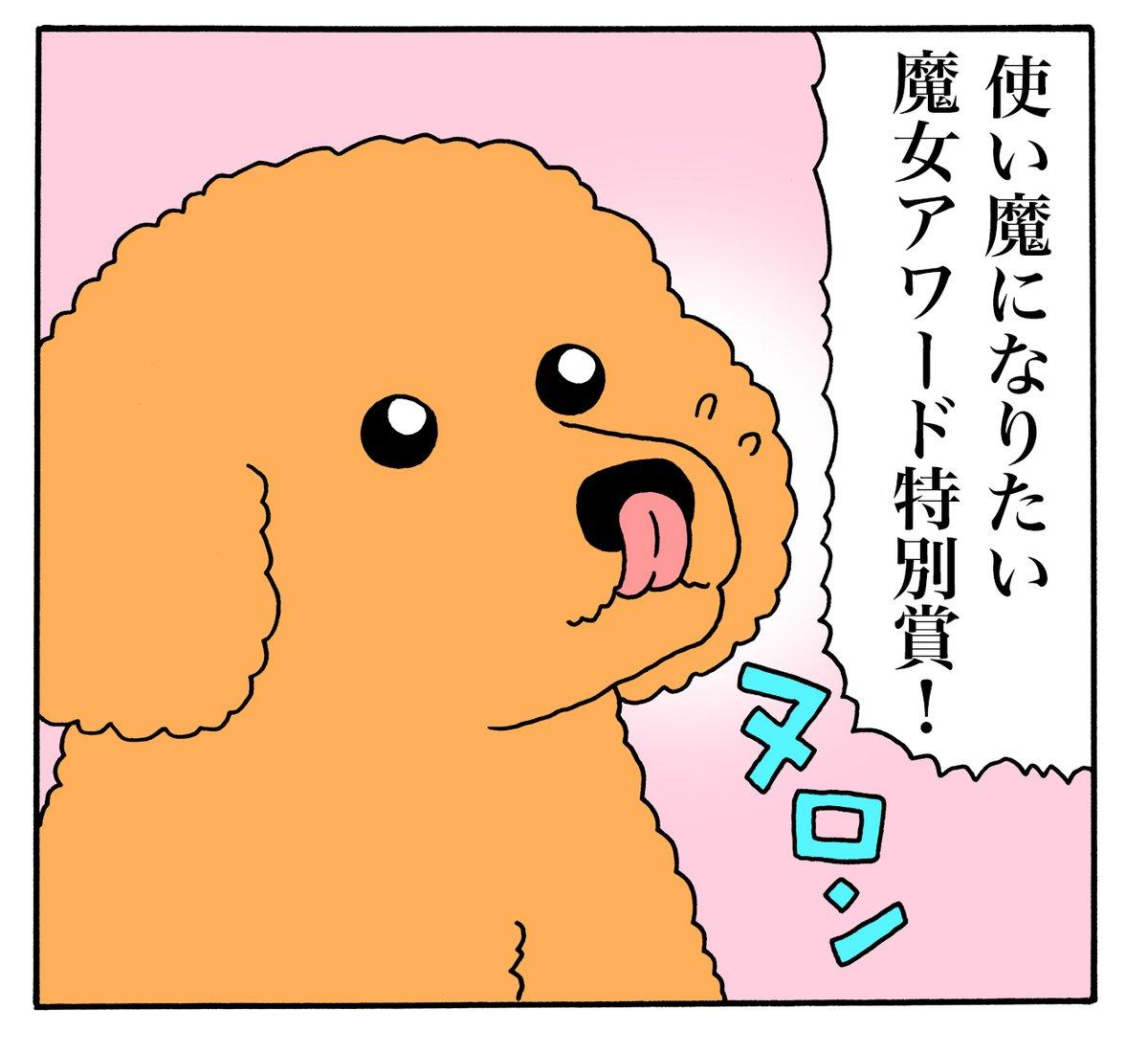 漫画「すず色のモーニャ」の第4話を明日公開予定です!前回のお話はこちらで読めます。→ #すず色のモーニャ