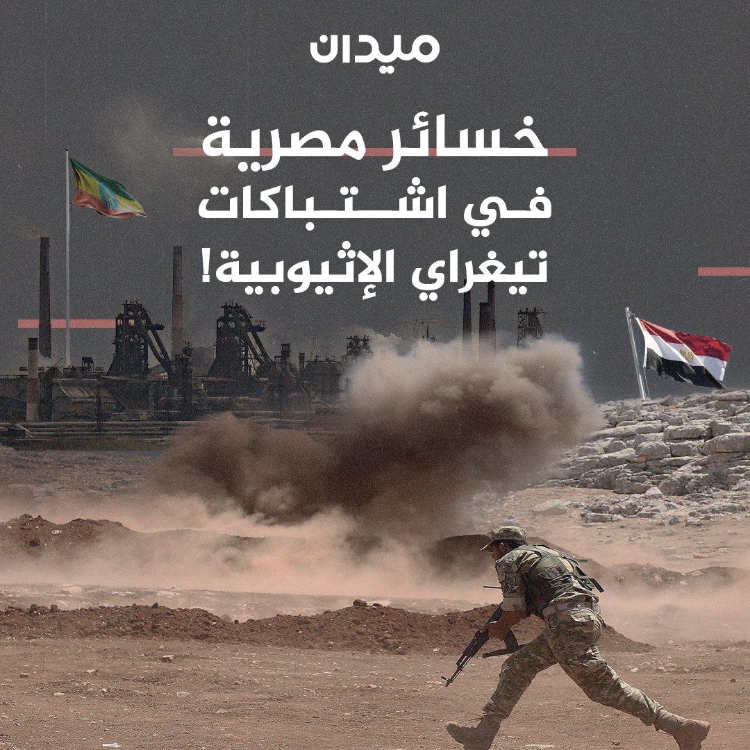 كيف تسببت أزمة #إقليم_تيغراي بخسائر لمصريين؟   #إثيوبيا #مصر #تيغراي #الجيش_الإثيوبي